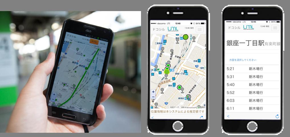 図1 公共交通情報サービスのエンドユーザ向けインターフェイスのプロトタイプ